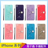水鑽花朵皮套 iPhone XS XSMax XR i7 i8 i6 i6s plus 手機殼 插卡錢包 磁吸翻蓋 影片支架 保護殼套 防摔殼