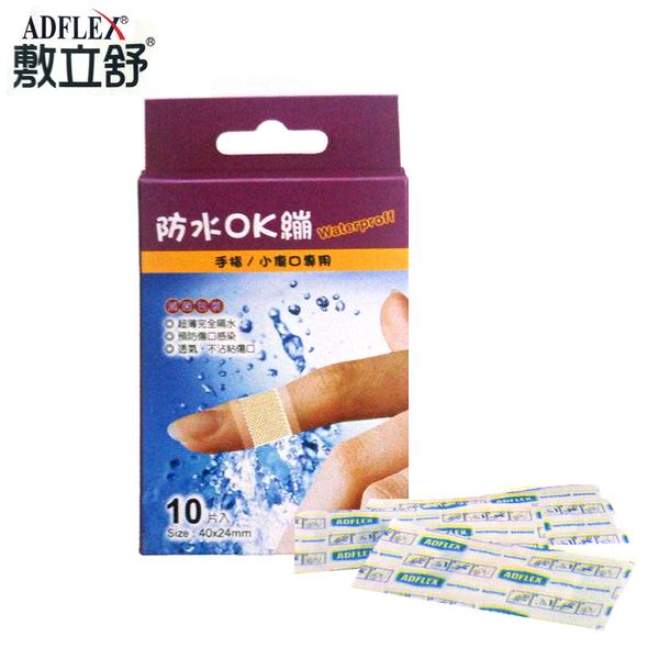 【ADFLEX敷立舒】手指型防水OK繃-4X2.4公分(10入)