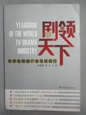 【書寶二手書T2/影視_ZBF】劇領天下:中外電視劇產業發展報告2010-2011_張海潮
