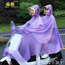 雨衣電動車雙人踏板車麼托摩托水衣男裝女裝母子透明韓版騎車雨披 蘿莉小腳ㄚ