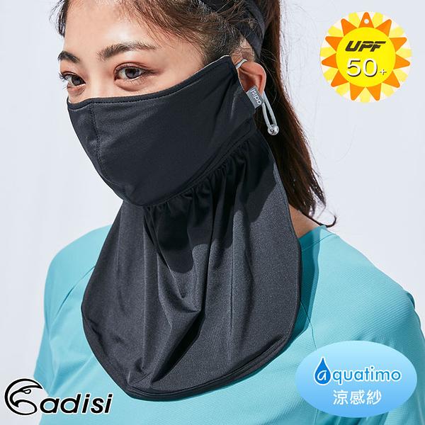 ADISI Aquatimo吸濕涼感抗UV附擋片口罩AS19041 (F) / 城市綠洲專賣(涼感紗、吸濕排汗、抗菌)