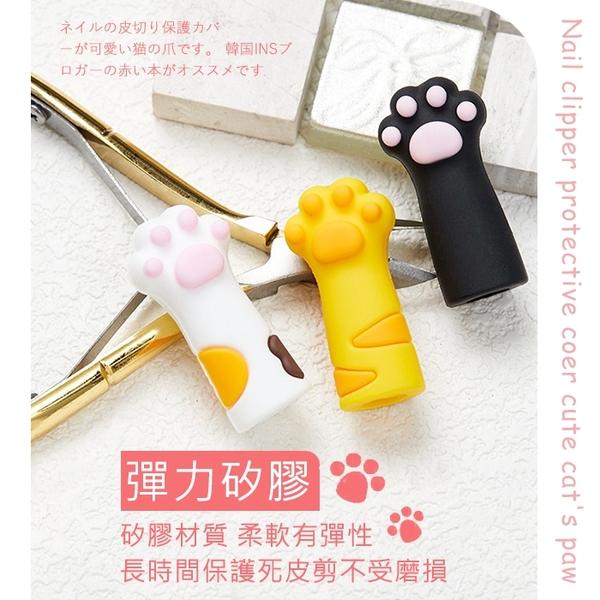 日系可愛貓爪死皮剪保護套 鑷子保護套 美甲工具防摔矽膠套 NailsMall