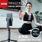 【Smooth x 套組】腳架+收納包 手機 穩定器 智雲 Zhiyun 套裝 摺疊 直播 VLOG 正成公司貨 屮X7