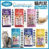 *KING WANG*WELLBE 威比《貓肉泥 6種口味》15gx4入/包 貓零食