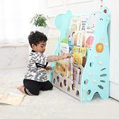 兒童書架 寶寶書架卡通繪本架幼兒園塑膠落地圖書櫃小孩YYP 走心小賣場