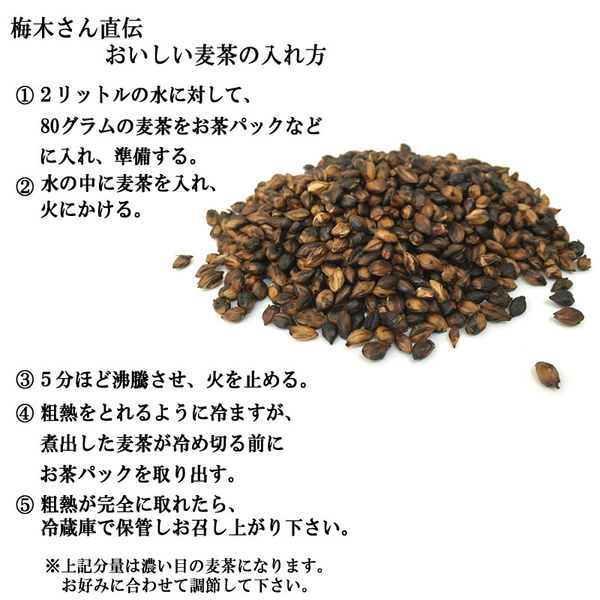 山形県三川町産無農薬大麦100% 麦茶400グラム
