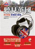 (二手書)聽見英國—英式英語實境聽力練習