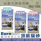 *KING WANG*【含運】《歐洲皇家之冠頂級貓砂-15公斤》BABY香、薰衣草香、清新原味 三種可選