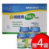 【贈4罐】金補體素 鈣活力清甜 24罐/箱 [美十樂藥妝保健]