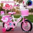 兒童禮物兒童自行車女孩男孩童車2-4-6-8-10歲小孩單車小孩自行車