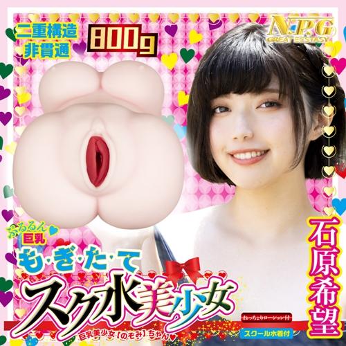 【紫星情趣用品】日本NPG-水著巨乳美少女螺旋名器-石原希望(JF00035)