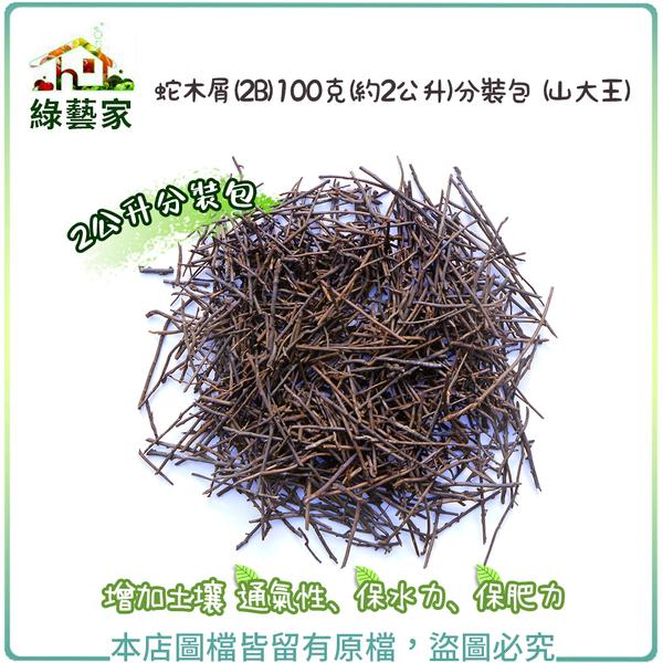 【綠藝家001-AA58-2B】蛇木屑(2B)100克(約2公升)分裝包 (山大王)