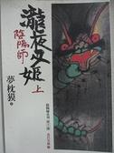 【書寶二手書T3/一般小說_CYN】陰陽師-瀧夜叉姬(上)_夢枕獏