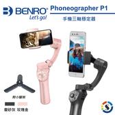 【附小腳架】BENRO 百諾 P1 手機三軸穩定器 Phoneographer P1【公司貨】