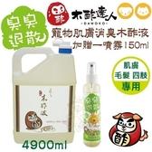 *WANG*木酢達人 寵物肌膚消臭木酢液4900ml 加贈噴霧150ml*1(肌膚、毛髮、四肢專用)全犬貓適用