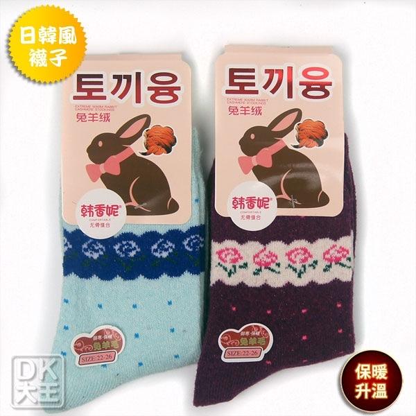 日韓風 W-06兔羊毛保暖女襪 毛襪【DK大王】