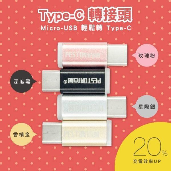 Type-c 轉接頭 Micro 轉 Type c 充電頭 金屬質感 S9 S8 Note8 小米 HTC 10 Nexus 5X XZp充電 傳輸