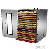 麥度水果烘干機食品家用 烘干箱茶干果機 溶豆寵物食物風干機商用 220v ATF 智聯