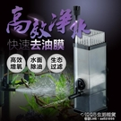 森森油膜處理器魚缸除油污器水族箱水草內置過濾器增氧泵過濾設備 1995生活雜貨