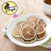 【南紡購物中心】答波恩.天然檸檬乾(50g/包,共兩包)
