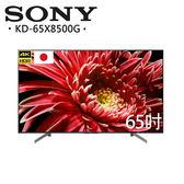 【SONY】65型 LED 4K HDR 液晶智慧連網電視 (KD-65X8500G)(贈基本桌裝、手沖咖啡組乙組)