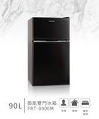 美國富及第Frigidaire E-STAR系列90L雙門冰箱 FRT-0906M 冷凍溫度可達-18度C FRT-0905M 後續機種