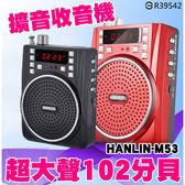 【HANLIN】大功率長效擴音機 錄音 MP3 插卡音箱 USB 喇叭 FM收音機 大聲公 擴音器 頭戴式麥克風