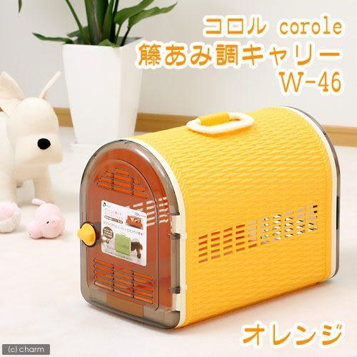 [寵樂子]《日本Richell》藤紋寵物雙門提籠W-46橘色57415