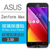 【00187】 [ASUS Zenfone Max] 9H鋼化玻璃保護貼 弧邊透明設計 0.26mm 2.5D