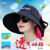 太陽帽女出游沙灘戶外遮陽帽韓版百搭騎車防曬帽子遮臉防紫外線 萬客城
