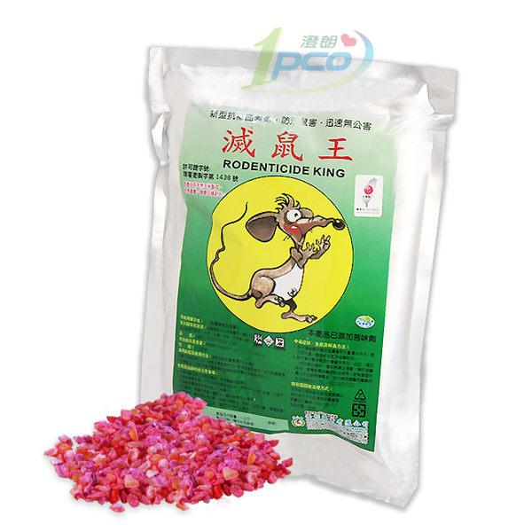 『滅蟑王』滅鼠王 老鼠藥 1kg 回購率NO.1 老鼠藥推薦 迅速殺鼠 除鼠 苦味劑可防止寵物誤食