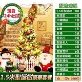 【台灣現貨】聖誕樹裝飾品商場店鋪裝飾聖誕樹套餐1.5米24H出貨LX 愛丫