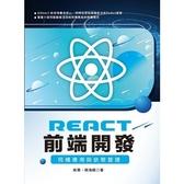 React前端開發(同構應用與狀態管理)