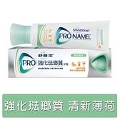 舒酸定強化琺瑯質牙膏 -清新薄荷110g