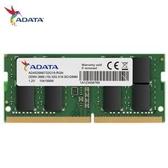 【綠蔭-免運】威剛 NB-DDR4 2666/8G 筆記型 RAM(1024X8)