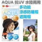 【京之物語】日本AQUA抗UV 涼感防曬帽 遮陽帽 多種戴法 多功能 好收納 現貨