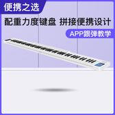 手捲鋼琴 便攜式電子手捲鋼琴88鍵盤成年宿舍折疊隨身練習幼師初學者T