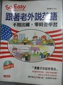 【書寶二手書T5/語言學習_E5P】跟著老外說英語:不用出國,零時差學習(附MP3)_人類智庫編輯部