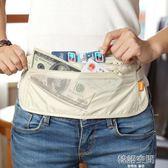 出國旅行貼身防盜腰包 旅游運動護照包隱形錢包超薄防偷錢包男女