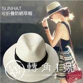夏季遮陽帽子女可折疊草帽女太陽帽防曬帽禮帽出游沙灘帽度假海邊