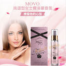 情趣香水 情趣用品 MOVO Tease費洛蒙香氛 (女用) 80ml-fun粽go