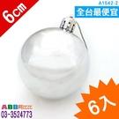 A1542-2_6cm亮面聖誕球_銀_6入#聖誕派對佈置氣球窗貼壁貼彩條拉旗掛飾吊飾