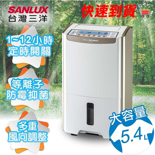 SANLUX台灣三洋 除濕機 10.5公升大容量微電腦除濕機 SDH-105LD