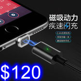 愛客德磁吸充電數據線磁鐵快充閃充線盲吸蘋果iPhone6 7 8 X 安卓Type c 單手充可傳輸手機防塵塞