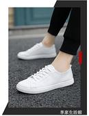 春季男士帆布鞋韓版百搭板鞋休閒小白潮鞋白色布鞋夏季男鞋子·享家