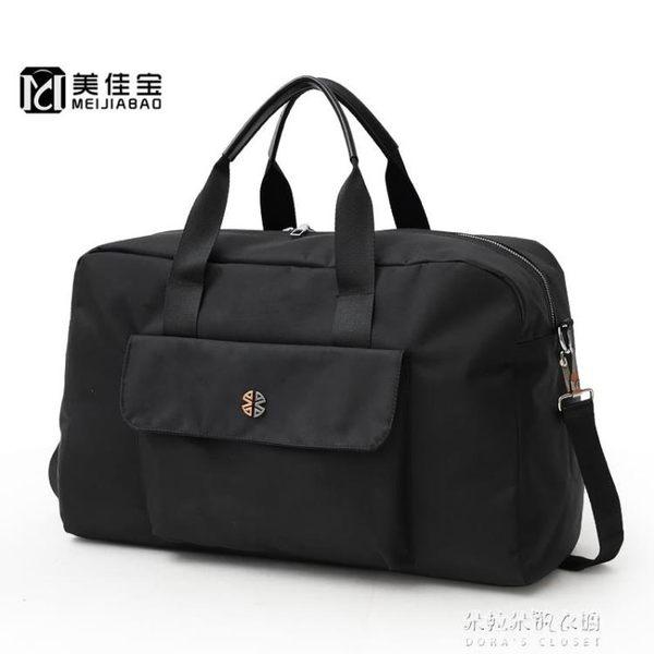 大容量旅行包男手提行李包短途出差旅行包包 朵拉朵衣櫥