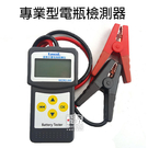 【妃凡】專業檢測!專業型 電瓶檢測器 MICRO-200 中文版 檢測器 摩托車 汽車 專用測試器 77