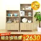 《HOPMA》日式簡約收納櫃組/櫥櫃G-BV3210+G-BV4210