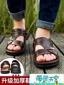 涼鞋男士真皮休閒沙灘鞋男潮流夏季外穿爸爸兩用涼拖鞋男 【海闊天空】