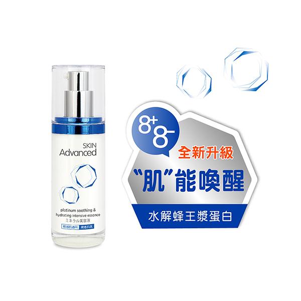 Skin Advanced 白金舒潤水漾密集精華液 30ml